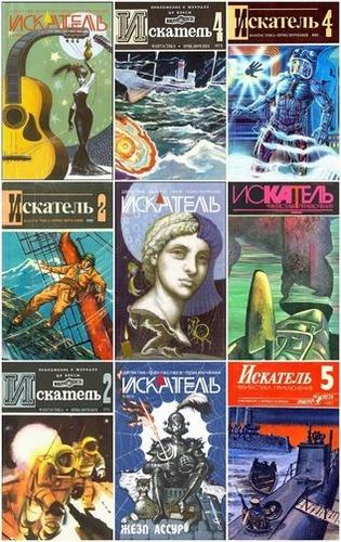 Журнал «Искатель» (253 номера) [1961-2014, FB2 / DjVu, RUS]